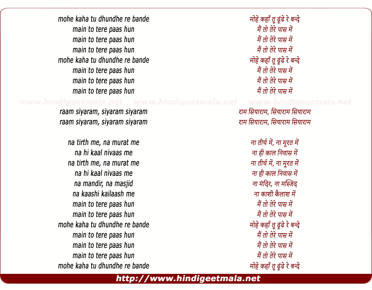 lyrics of song Mohe Kaha Tu Dhoondhe Re Bande