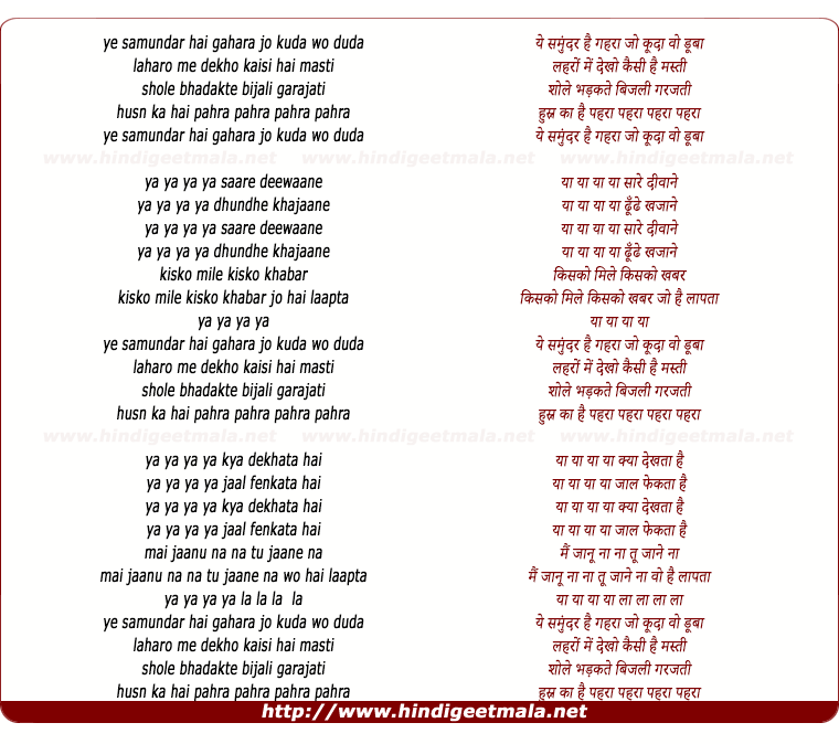 lyrics of song Yeh Samundar