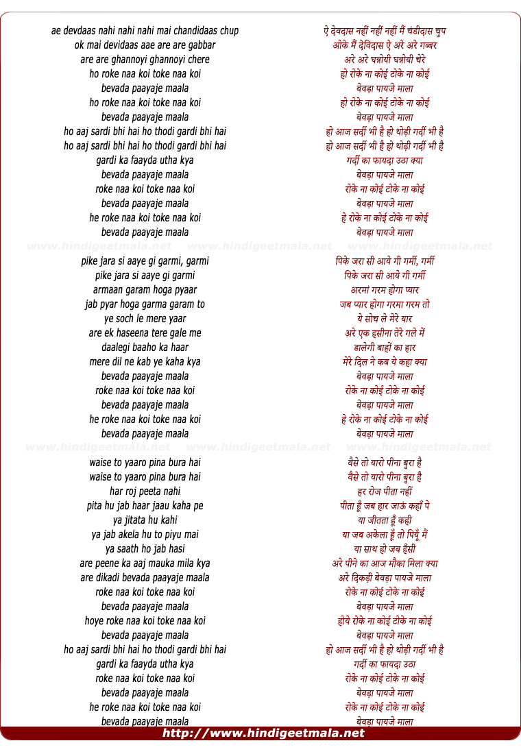lyrics of song Beoda Pahije Mala