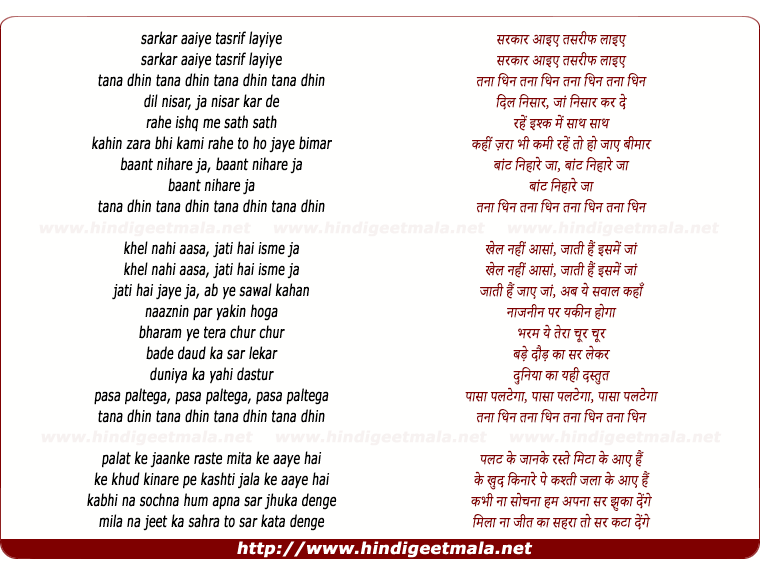 lyrics of song Sarkar Aaiye Tasrif Laiye