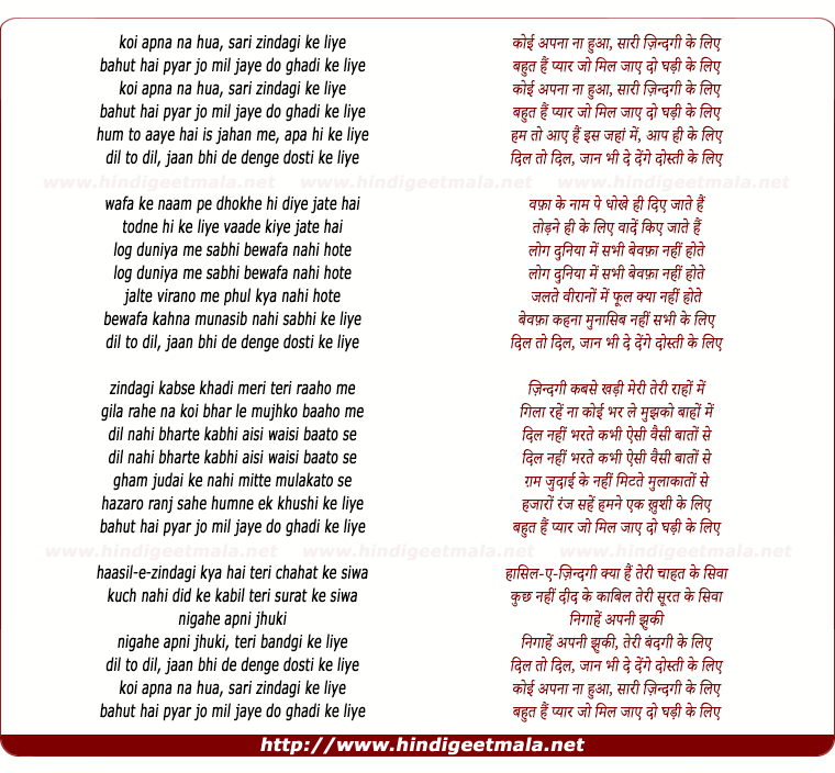 lyrics of song Koi Apna Na Huva