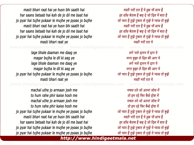lyrics of song Masti Bhari Raat