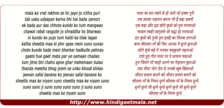 lyrics of song Maata Ka Vrat Rakhne