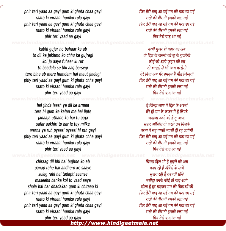 lyrics of song Phir Teri Yaad