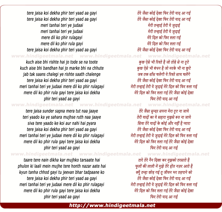 lyrics of song Tere Jaisa Koi Dekha