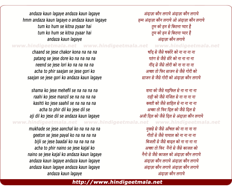 lyrics of song Andaza Kaun Lagaye
