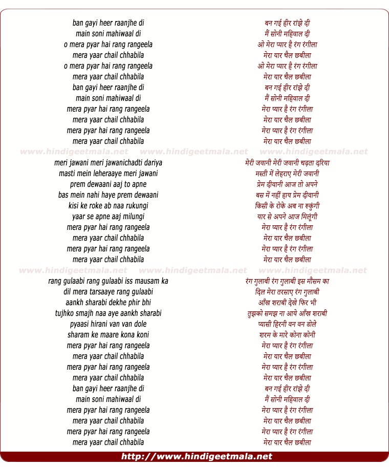 lyrics of song Mera Pyar Hai Rang Rangeela