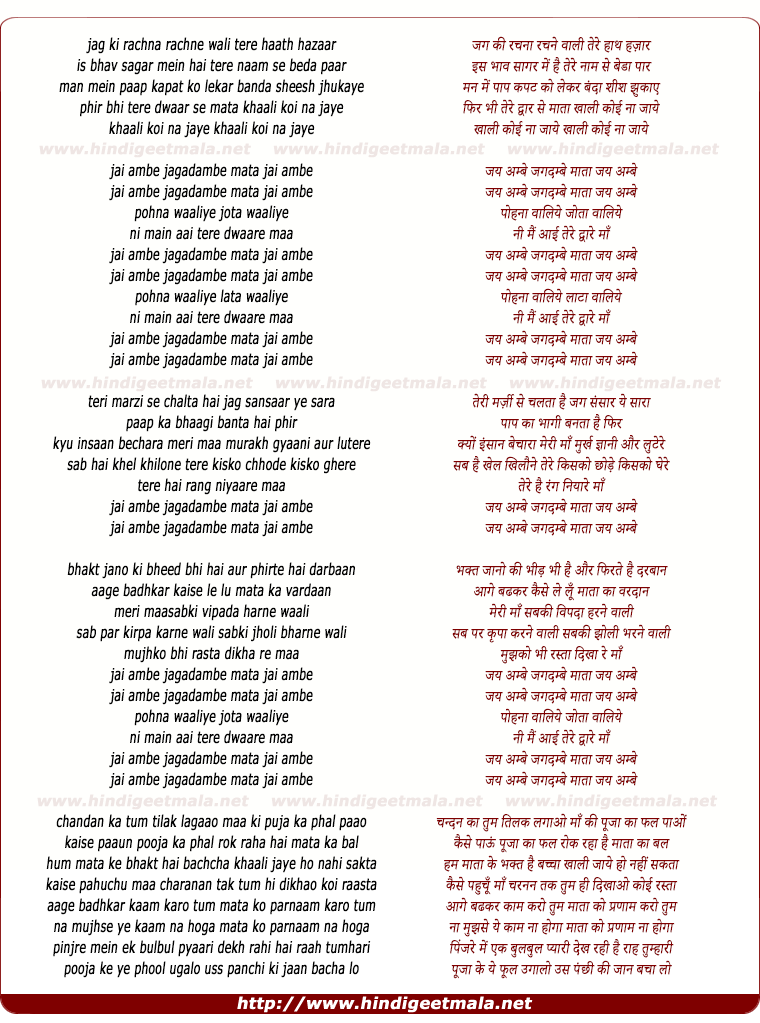 lyrics of song Jag Ki Rachna
