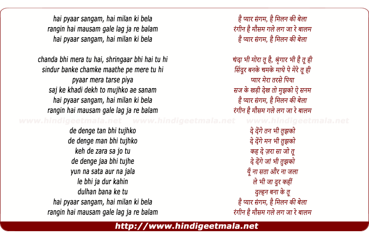 lyrics of song Hai Pyar Ka Sangam
