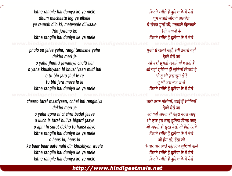 lyrics of song Kitne Rangeen Hai