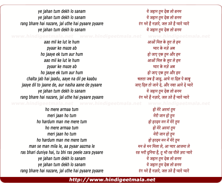 lyrics of song Yeh Jahan Tum