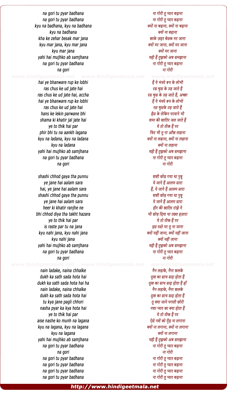 lyrics of song Na Gori Tu Pyar Badhana