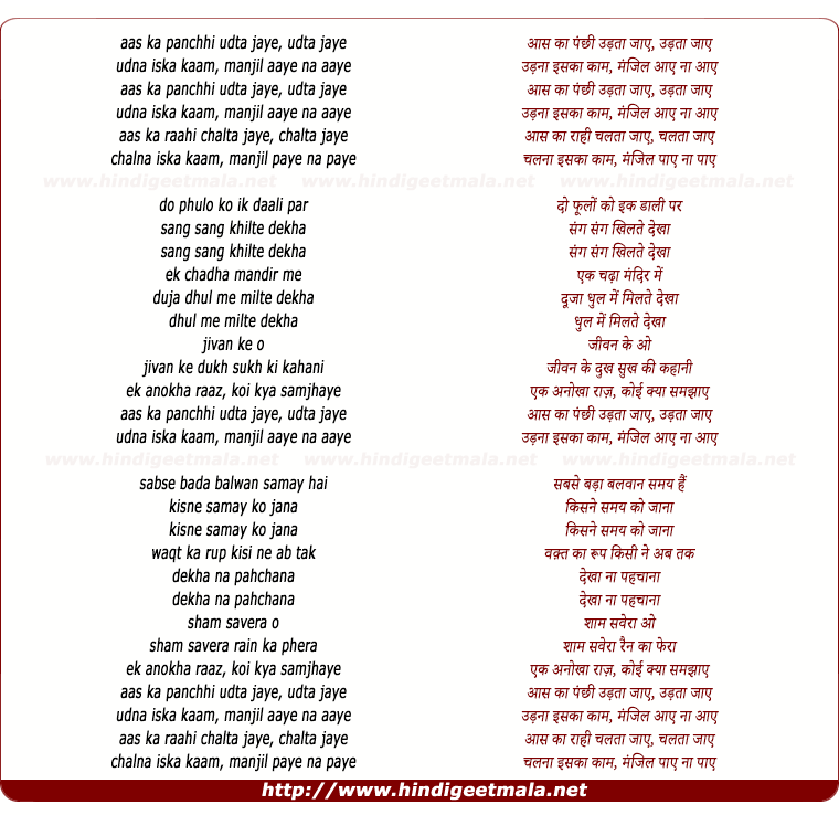 lyrics of song Aas Ka Panchhi Udta Jaye