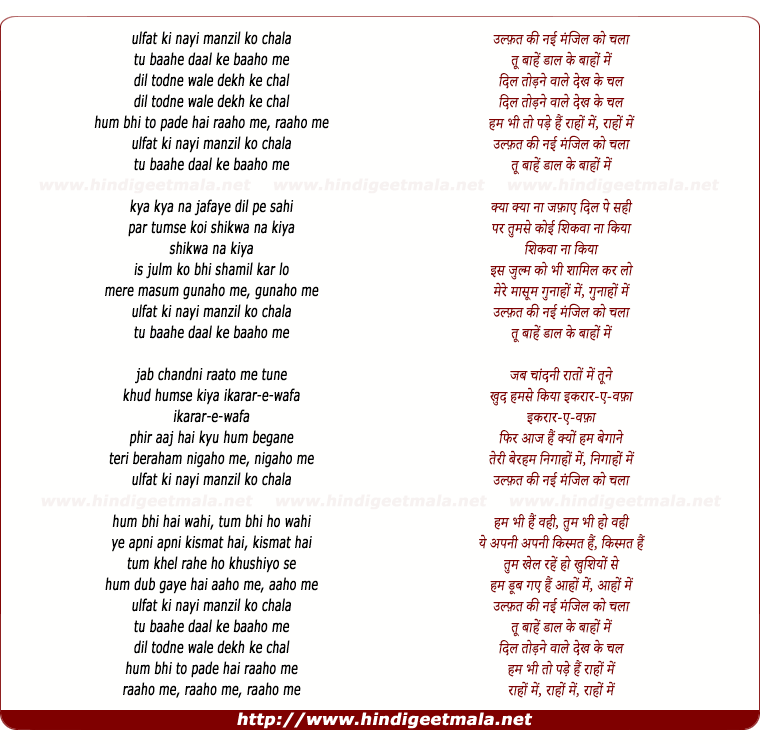 lyrics of song Ulfat Ki Nayi Manzil Ko Chala