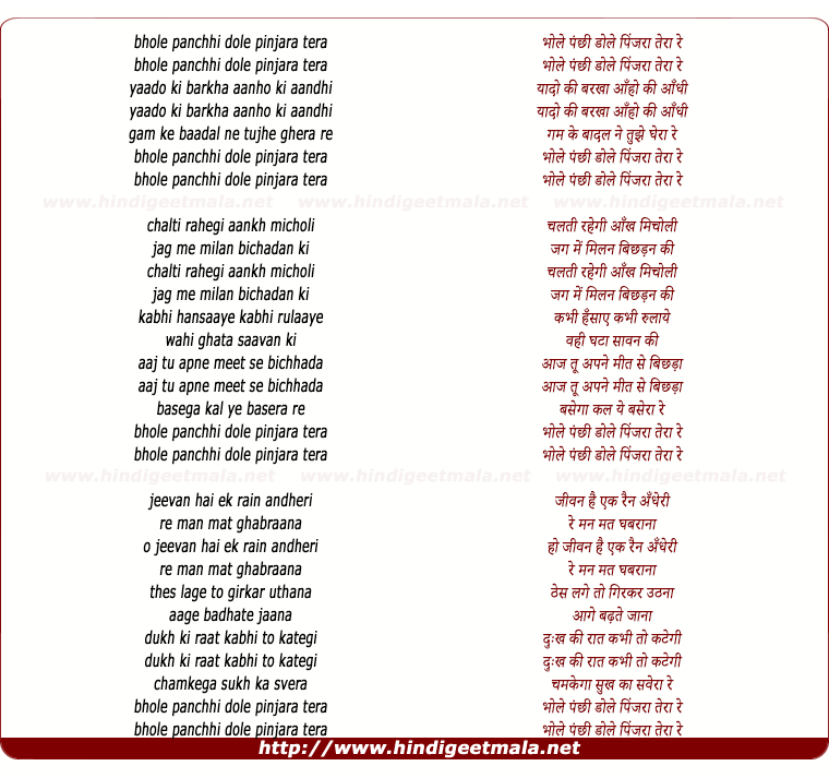 lyrics of song Bhole Panchhi Dole Pinjra