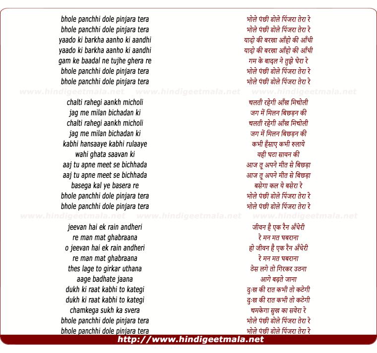 lyrics of song Bhole Panchhi Dole Pinjara Tera Re
