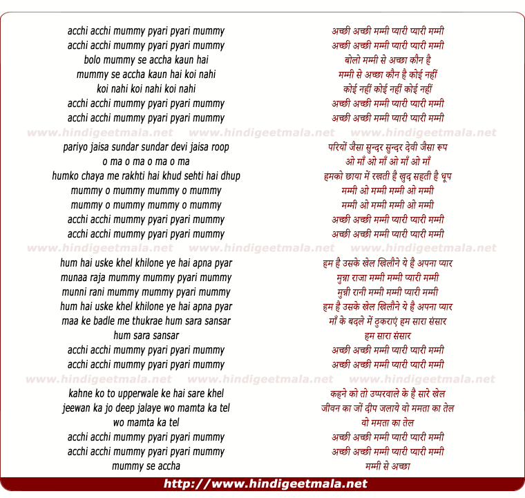 lyrics of song Acchi Acchi Mummy