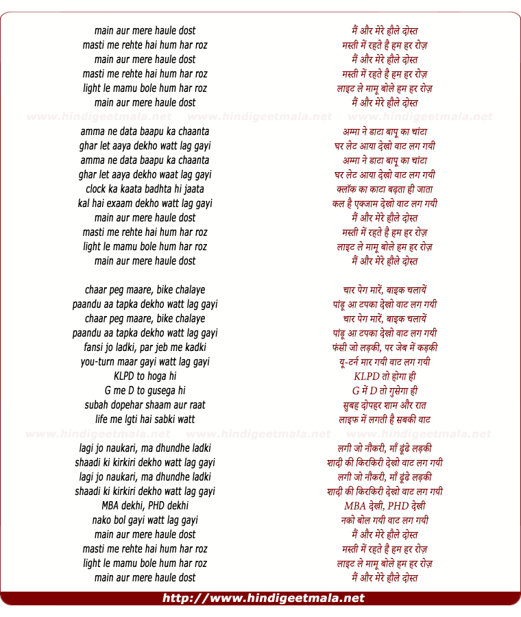 lyrics of song Mere Haule Dost