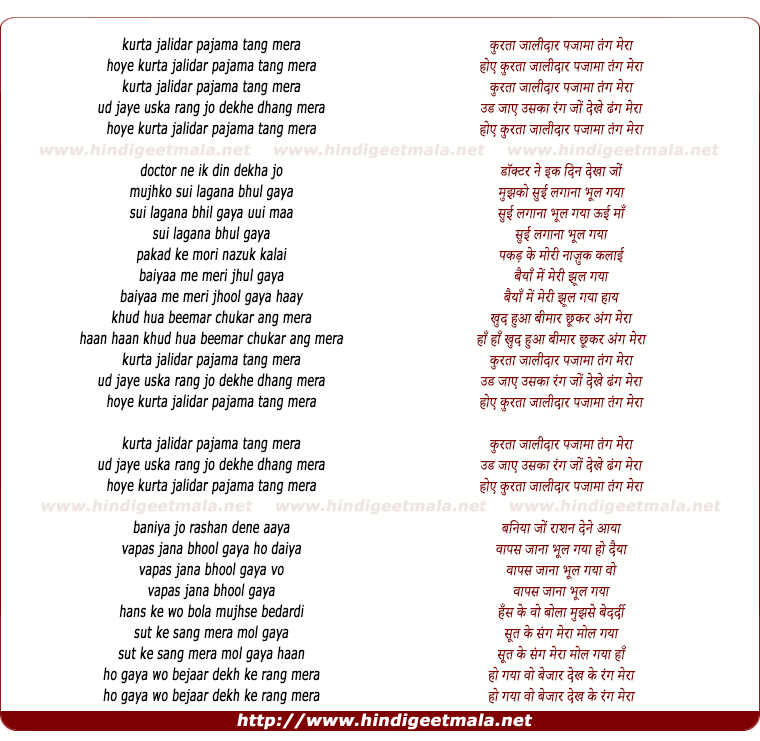 lyrics of song Kurta Jalidaar Pajama Tang Mera