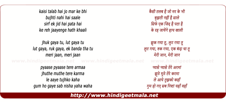 lyrics of song Kaisi Talab Hai