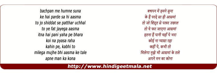 lyrics of song Apne Mann Ka Kona