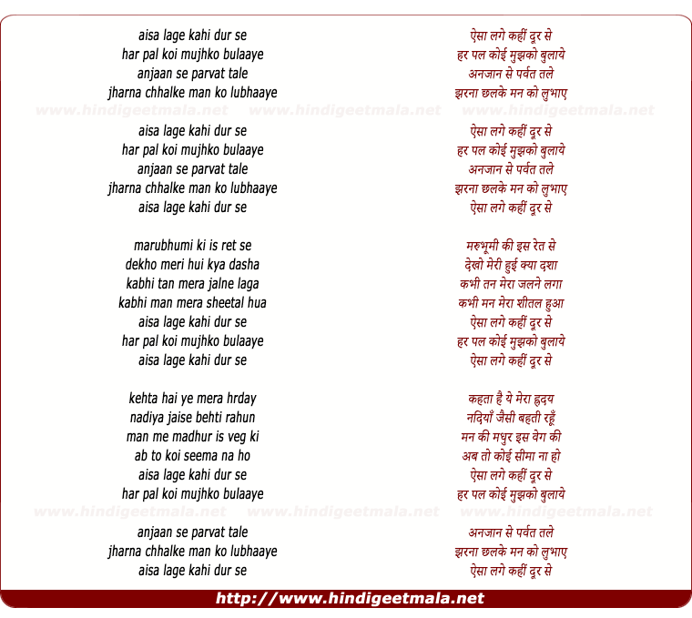 lyrics of song Aisa Lage Kahin Door Se
