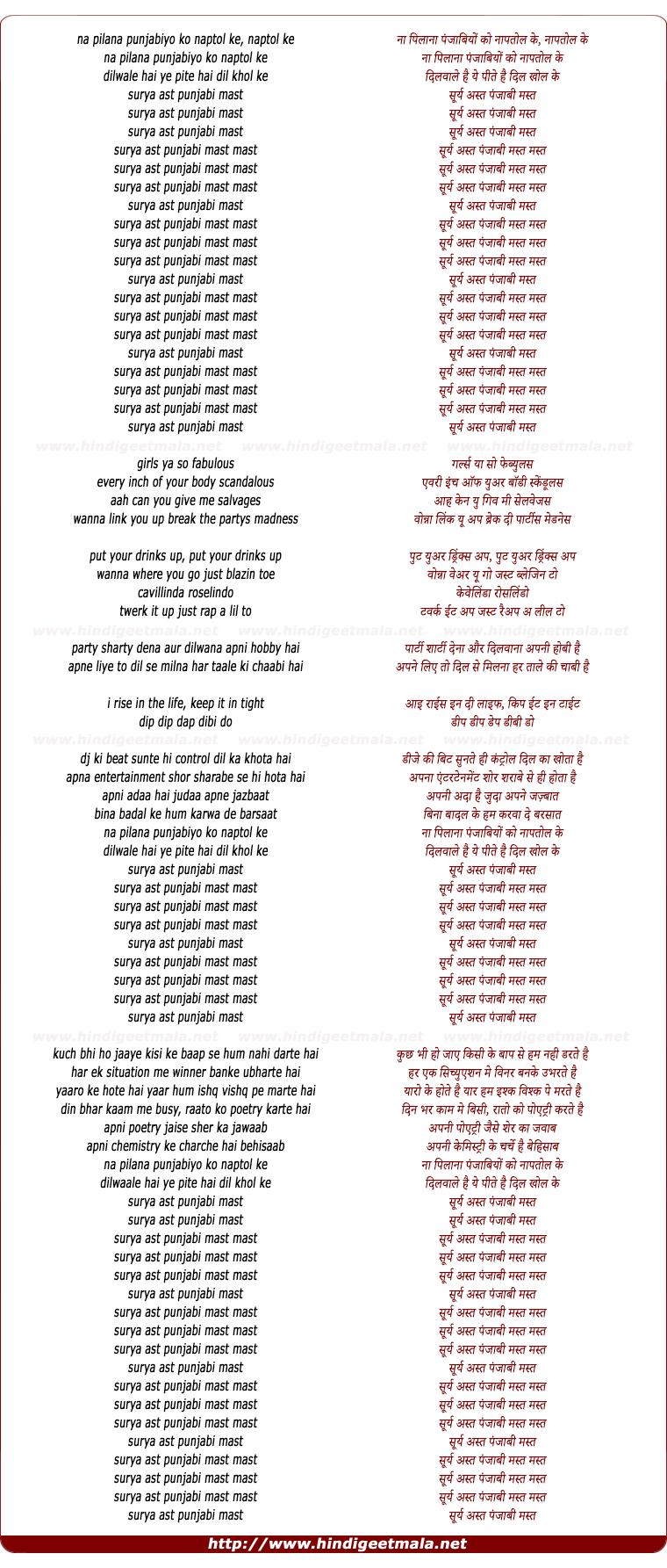 lyrics of song Punjabi Mast