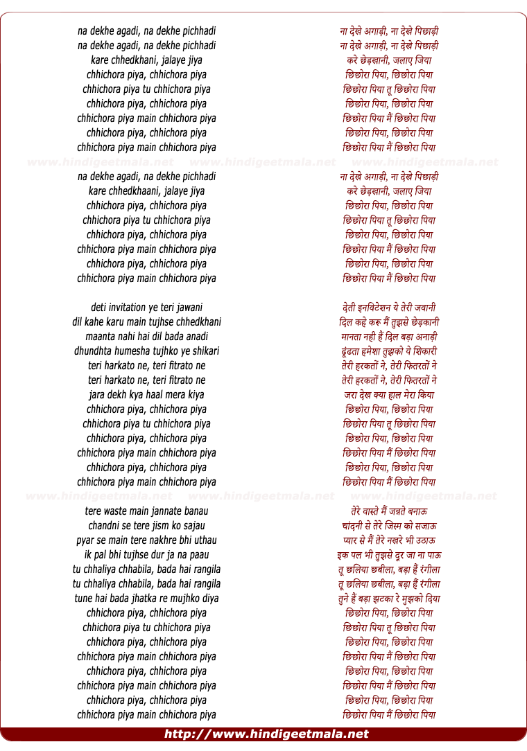 lyrics of song Chichora Piya