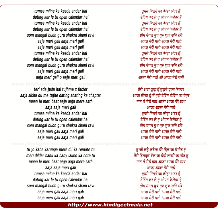 lyrics of song Keeda - Remix