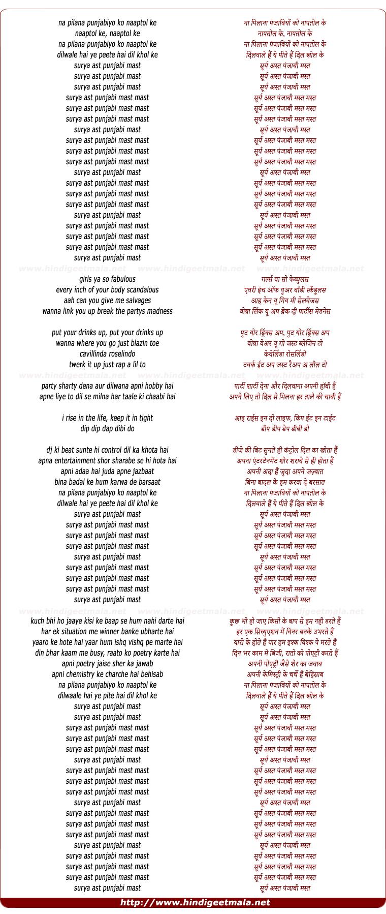 lyrics of song Punjabi Mast - Remix