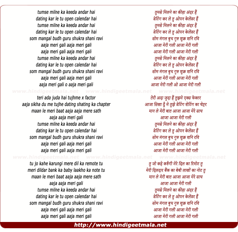 lyrics of song Keeda