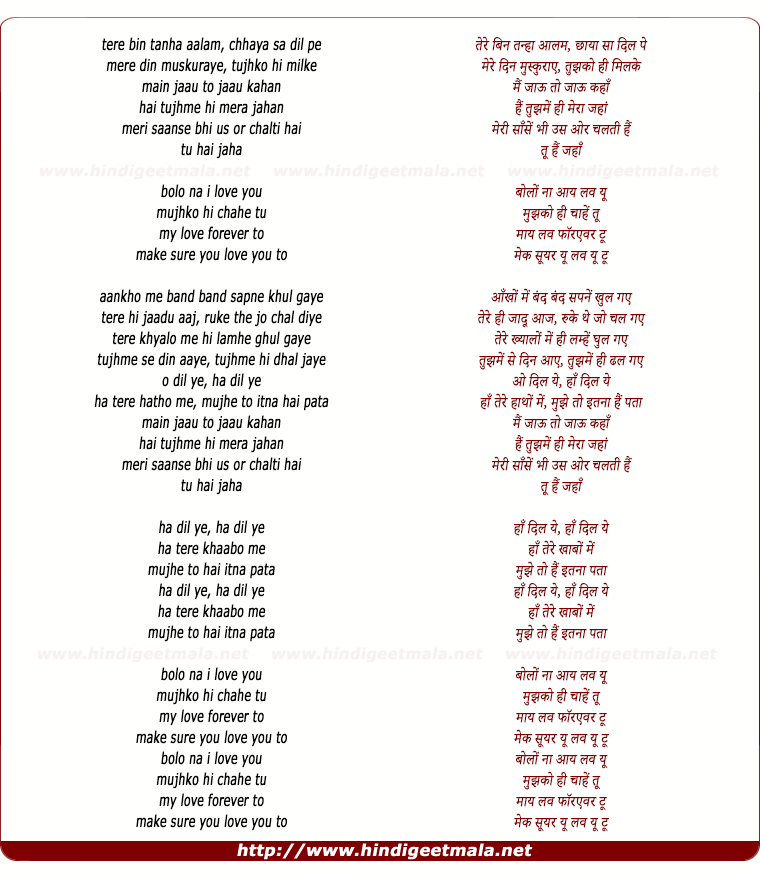 lyrics of song Tere Bin (The Innocence Of Love)