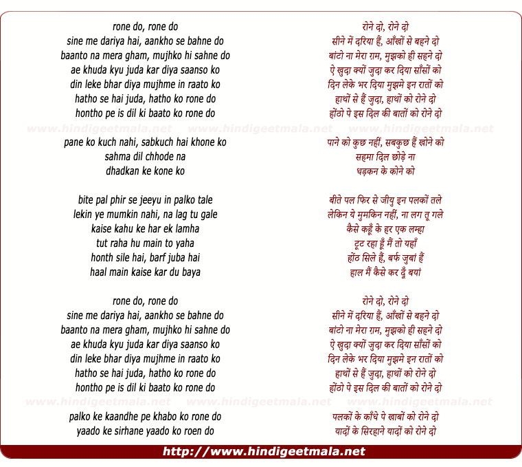 lyrics of song Ro Ne Do (The Pain Of Love)