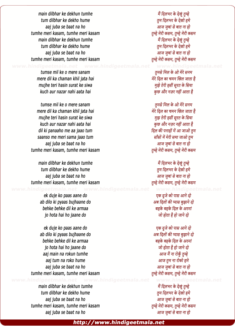 lyrics of song Mai Dil Bhar Ke Dekhoon Tumhe