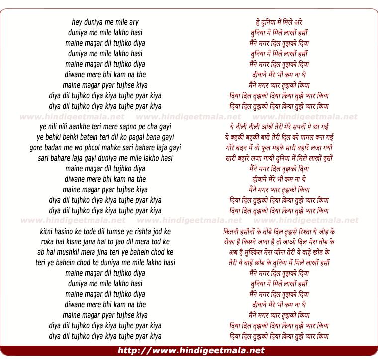 lyrics of song Diya Dil Tujhko Diya