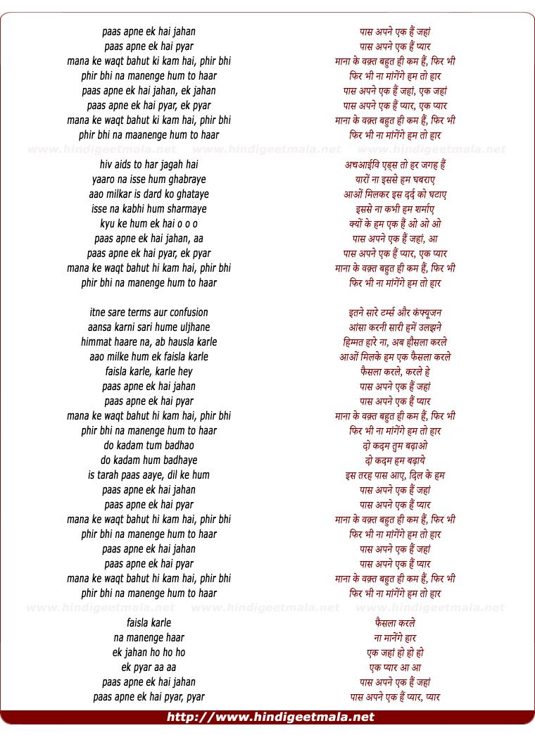 lyrics of song Ek Jahan (One World)