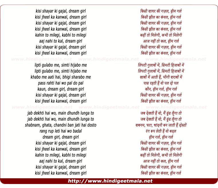 Kisi sawar ki gajal dream girl lyrics of song kisi sawar ki gajal dream girl thecheapjerseys Gallery