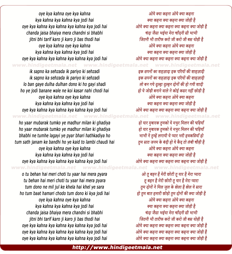 lyrics of song Kya Kehna Kya Jodi Hai