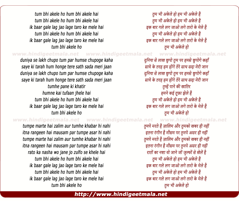 lyrics of song Tum Bhi Akele Ho