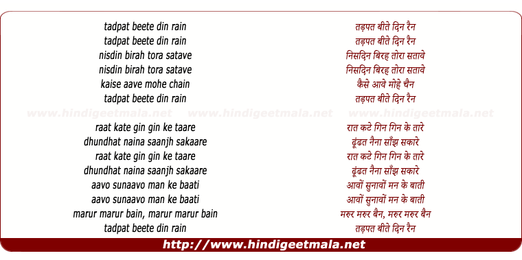 lyrics of song Tadpat Beete Din Rain