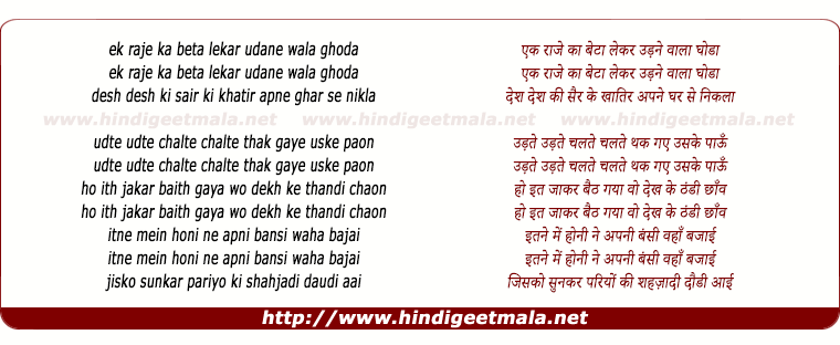 lyrics of song Ek Raje Ka Beta Le Kar