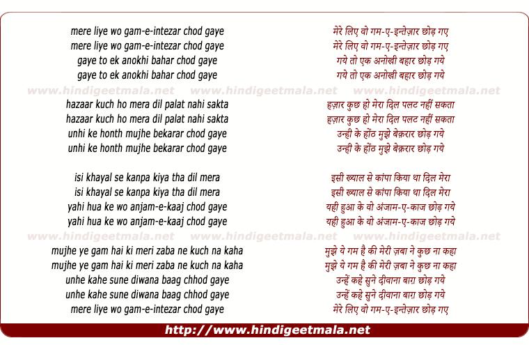 lyrics of song Mere Liye Wo Gham-E-Intezaar
