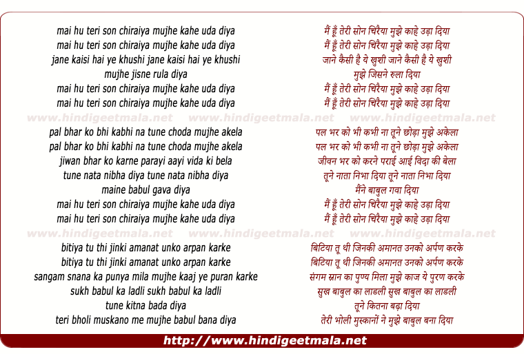 lyrics of song Main Hu Teri Son Chiraiya