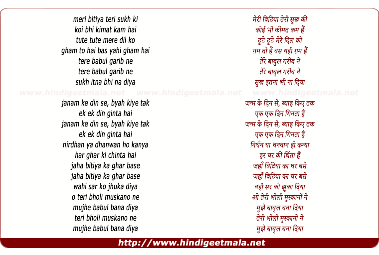 lyrics of song Teri Bholi Muskaanon Ne (Sad)