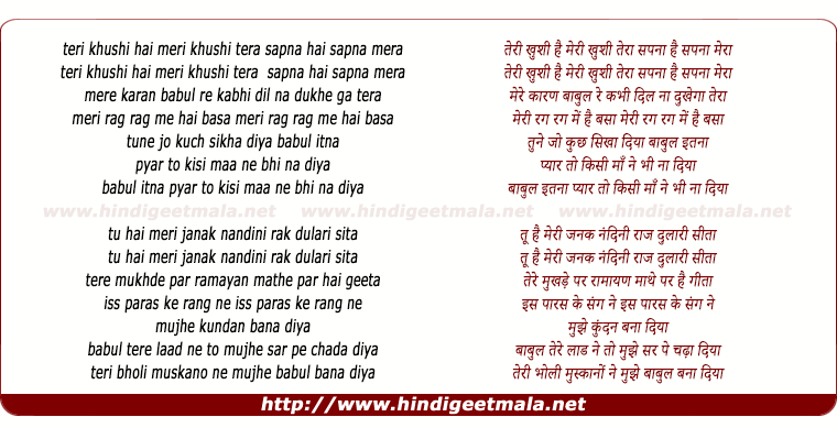 lyrics of song Teri Khushi Hai Meri Khushi