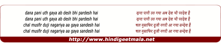 lyrics of song Dana Paani Uth Gaya