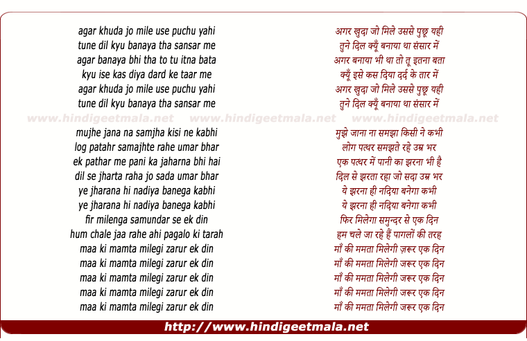 lyrics of song Gar Khuda Miley