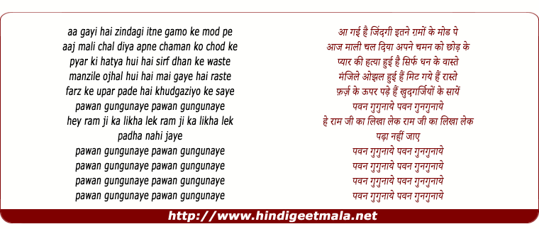 lyrics of song Pawan Gungunaaye