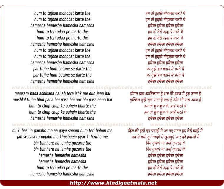 lyrics of song Hum To Tujhse Mohabbat