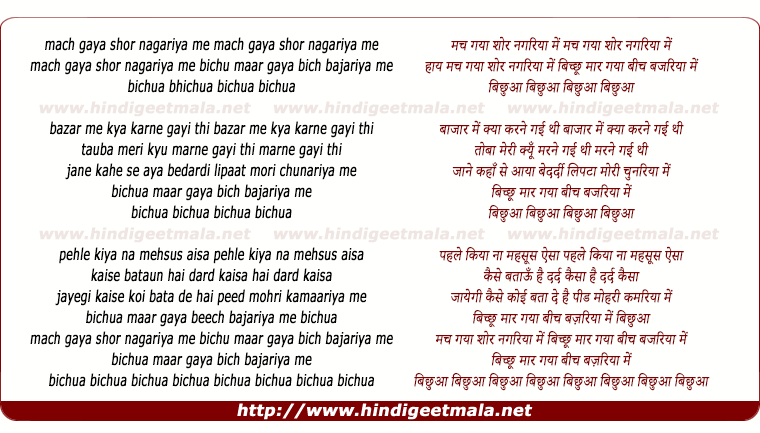 lyrics of song Mach Gaya Shor